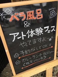 梅林公園 梅まつり 2016 バラ風呂