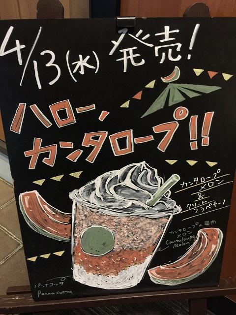 スターバックスコーヒージャパン カンタロープメロン&クリームフラペチーノ