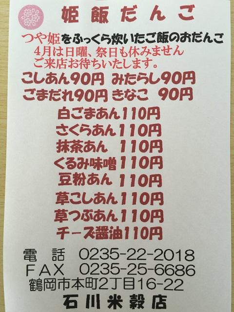 石川米穀店 姫飯だんご メニュー