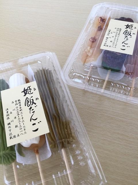 石川米穀店 姫飯だんご