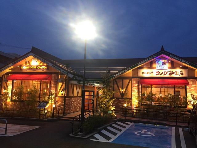珈琲所 コメダ珈琲店 山形南館店