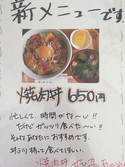飯太郎 焼肉丼