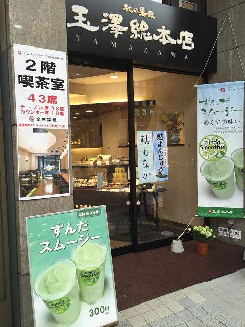 杜の菓匠 玉澤総本店 クリスロード店