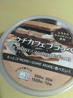 ウチカフェフラッペ S'MORE (マシュマロ&チョコ)1
