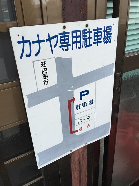 中華そば かなや 駐車場