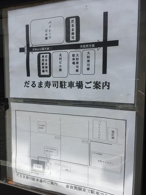 だるま寿司 駐車場