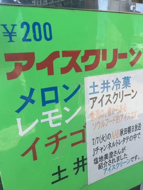 土井冷菓 アイスクリーン メニュー