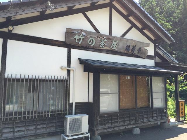 竹の茶屋 稲荷亭