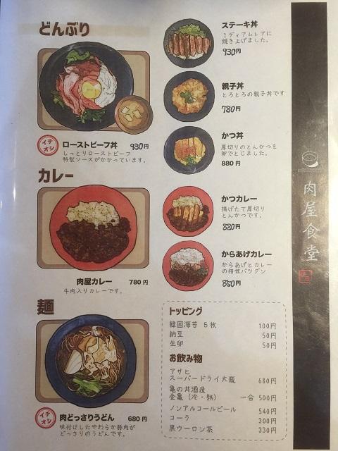 肉屋食堂 メニュー2