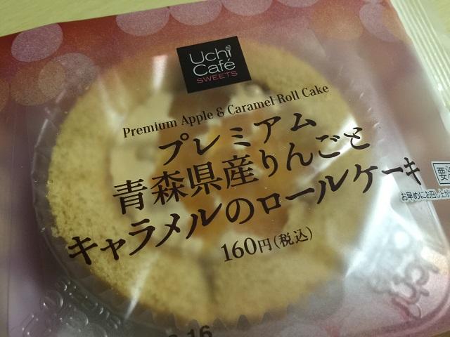 ウチカフェスイーツ プレミアム青森県産りんごとキャラメルのロールケーキ1