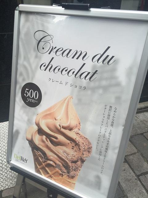 デルレイ 銀座店 クレームドショコラ1