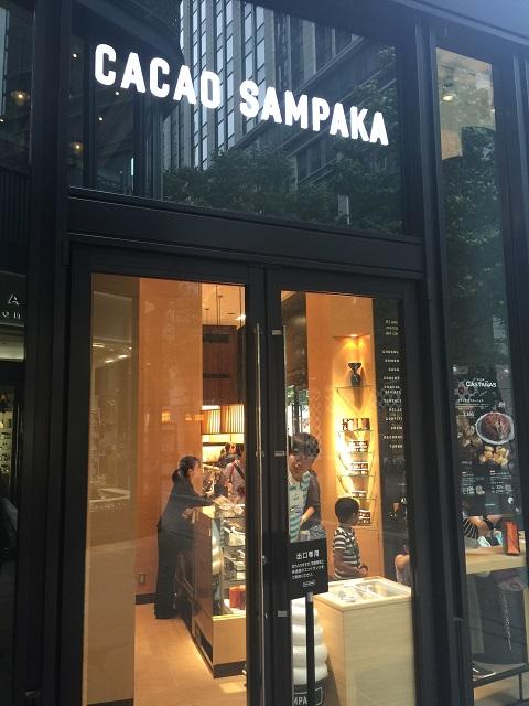カカオ サンパカ 丸の内本店