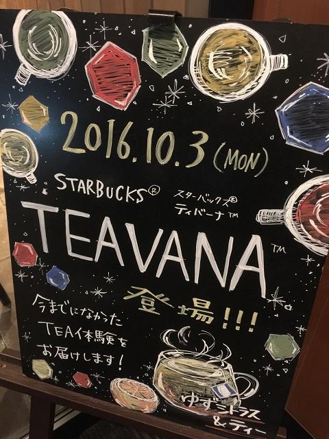 スターバックスコーヒージャパン ティバーナ