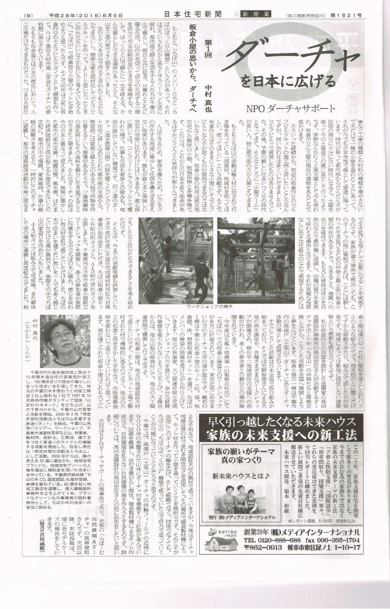 nihonjutakushinbun1.jpg