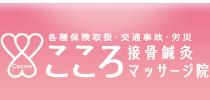 こころ接骨16 (5)