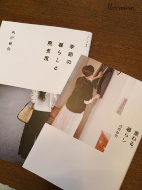 内田彩仍さんの本と、小さなところに丁寧な道具を