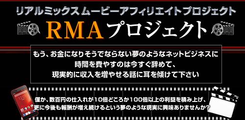 RMA 表紙