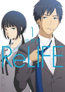 Relife_manga.jpg
