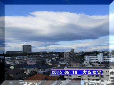 @@2016-05-10 大きな雲