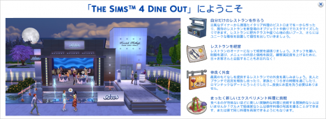 The Sims 4 Dine Out_160610_01s