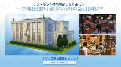 The Sims 4 Dine Out_160610_05_レストランの配置s