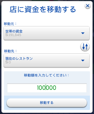 レストランの購入_07_店に資金を移動するb