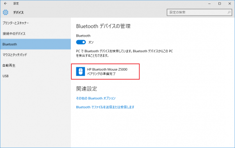 HP Z5000 Bluetooth マウス接続_160624_04as
