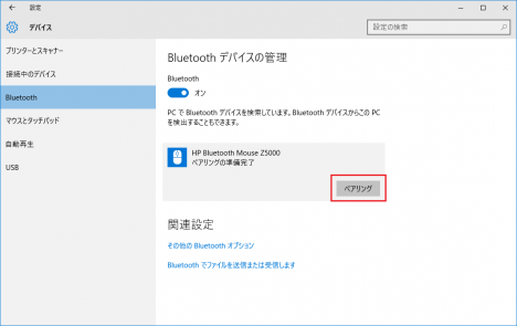 HP Z5000 Bluetooth マウス接続_160624_05a_ペアリングs