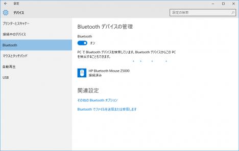 HP Z5000 Bluetooth マウス接続_160624_07a_接続完了