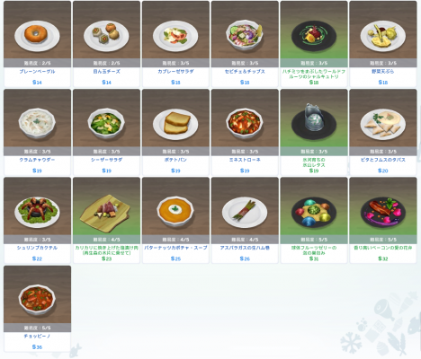 Sims 4 Dine Out_オードブル_2-2