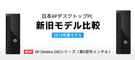 468_HPデスクトップ2016夏モデル_新旧モデル比較_HP Slimline 260_01a