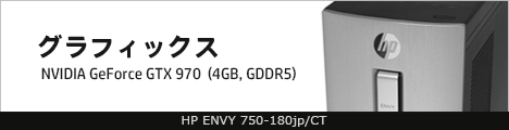 468x110_HP ENVY 750-180jp_GTX 970_all_01a