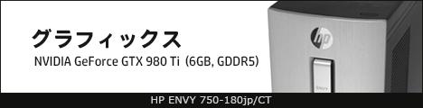 468x110_HP ENVY 750-180jp_グラフィックス_01b