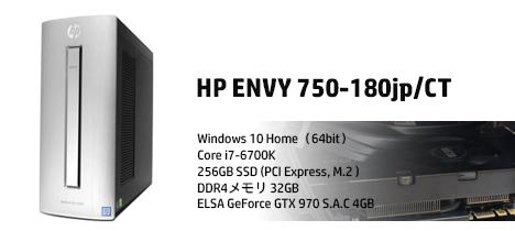 468_HP ENVY 750-180jp_GTX 970_レビュー160704_01a