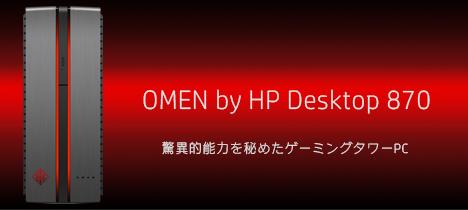 OMEN Desktop 870_160711_01a