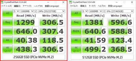 spectre 13-v006TU_ssd比較