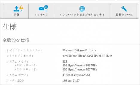 EliteBook Folio G1_メモリの速度_t