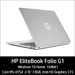 250_HP EliteBook Folio G1_レビュー160806_01a