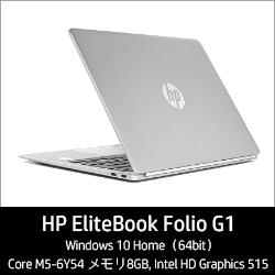 250_HP EliteBook Folio G1_レビュー160806_01a