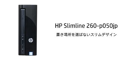 468_HP Slimline 260-p050jp_レビュー_02b