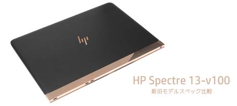 468_HP Spectre 13-v100TU_161006_02b