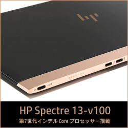 250_HP Spectre 13-v100TU_02b