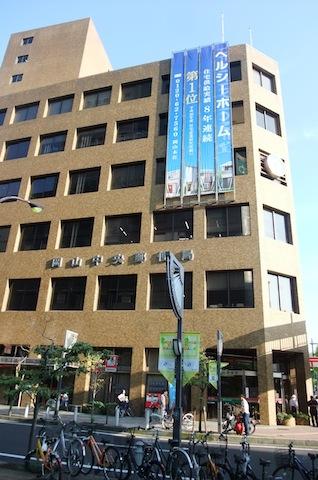 岡山県 岡山中央郵便局 風景印 -...