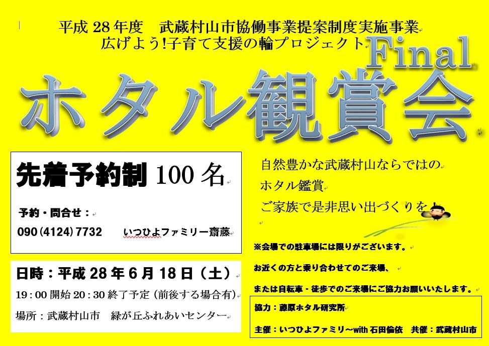 20160528165207b4c.jpg