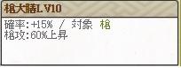 槍大膳Lv10