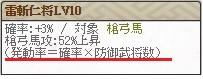 スキル 雷斬1