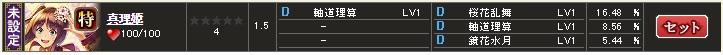 特 真理姫 テーブル4