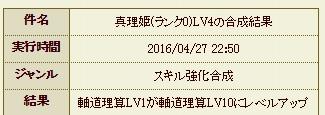 特 真理姫Lv10
