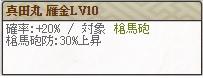 真田丸 雁金Lv10