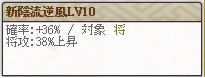 新陰流逆風LV10